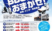 BBS大阪様「チラシ」の画像