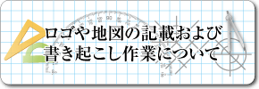 名刺へのロゴや地図の記載について