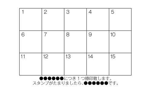 追加オプション スタンプカード パターン四角
