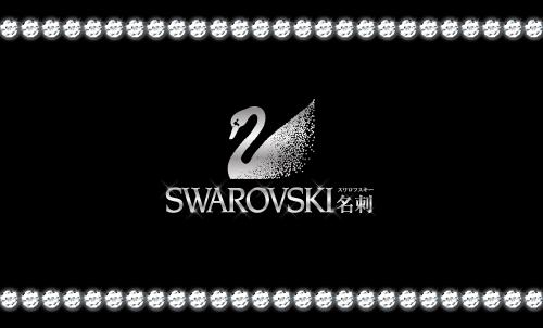 追加オプション スワロフスキー名刺