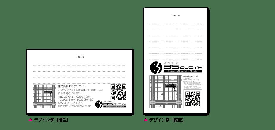 登録裏面デザイン例