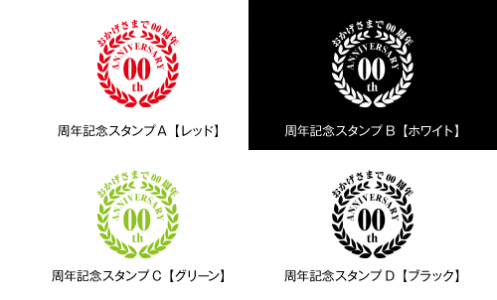 anniversarystamp_001