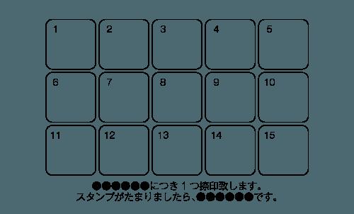 stampcard_001